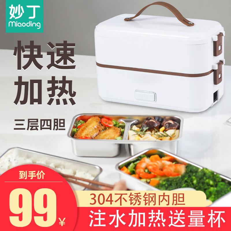 妙丁便携上班族蒸煮带饭电热饭盒