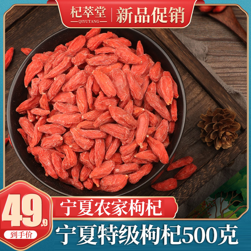 500g中宁红构干茶大粒农家枸杞子
