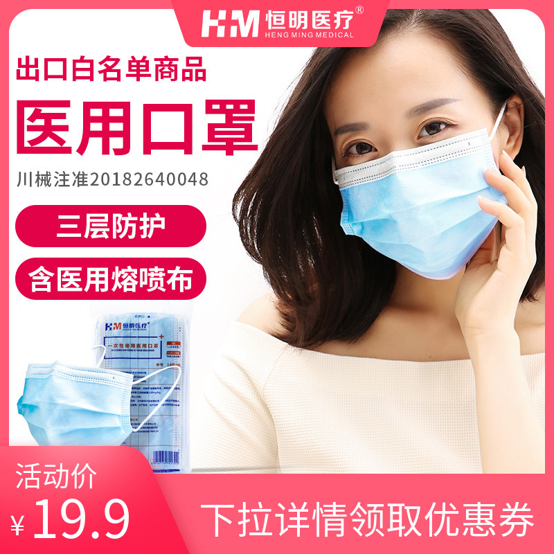 Hengming medical adult disposable medical protective mask with three layers of independent packaging