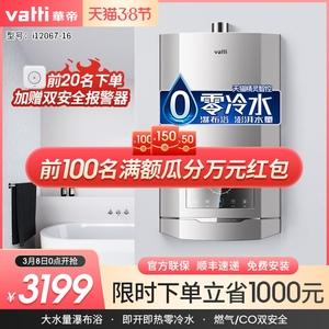 华帝燃气热水器家用i12067-16零冷水16L大容量智能恒温即开即热