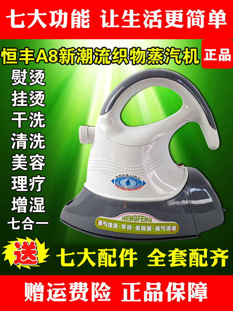 New Wenfeng A8 jieboer Hengfeng electric iron household steam hanging ironing machine steam hand hanging fabric ironing