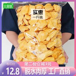 菠蘿蜜干果500g新鮮水果干零食越南風味袋裝脫水即食品蔬果脆散裝圖片