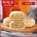 广州陶陶居老字号老公饼老婆饼广式正宗酥皮广东特产酥饼小包装
