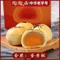 金奖!陶陶居正宗蛋黄酥礼盒广州特产小吃零食正宗雪媚娘早餐豆沙