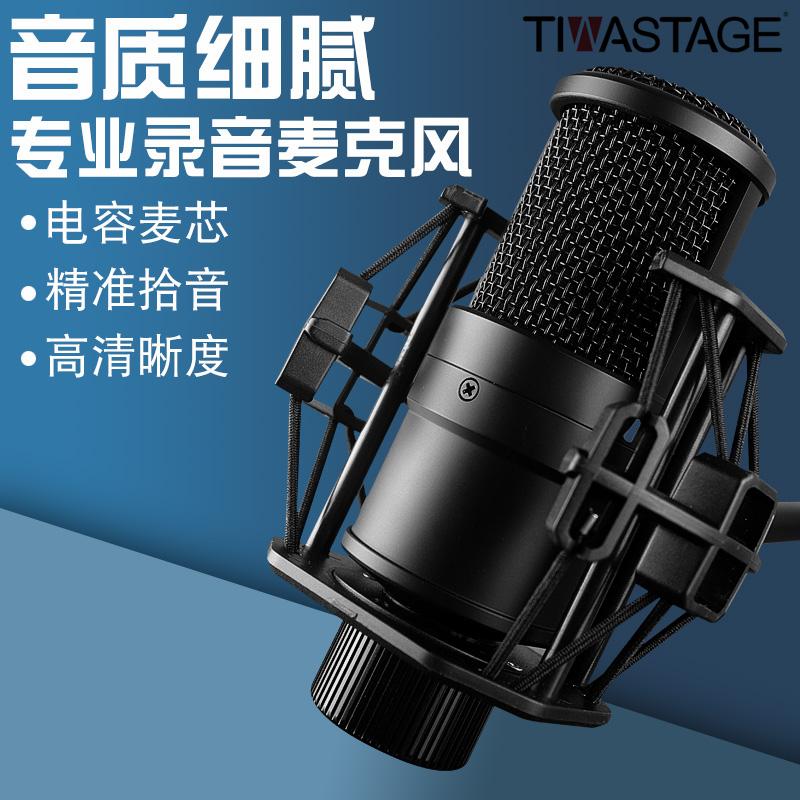 帝华电容麦克风M260专业振膜降噪录音配音秀播音录音棚专用直播声卡设备喜