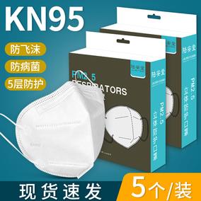 現貨kn95口罩防塵透氣防飛沫防霧霾學生薄款防護兒童口鼻罩一次性