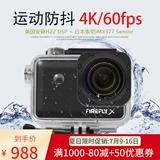 飞萤运动相机4K高清防抖防水骑行潜水摩托车头盔记录仪vlog摄像机