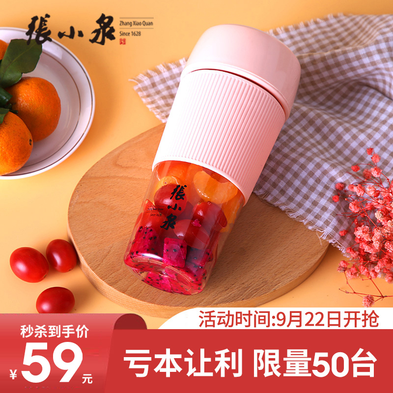 Zhang Xiaoquan Juicer household fruit small portable electric multi-functional automatic Mini fresh fried juice cup