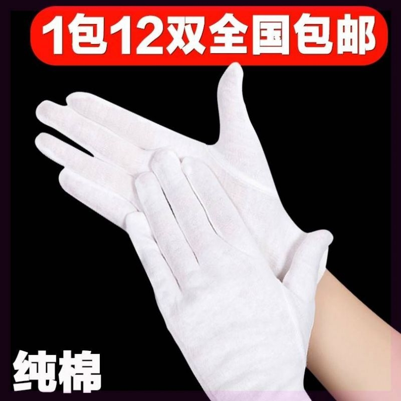 Cotton clarinet tight kneel anti sweat disposable white gloves etiquette anti-skid operation musical instruments sweat home 4.