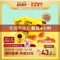 盒套餐6零食乐芝牛奶酪原味涂抹小三角奶酪圆盒奶酪法国进口