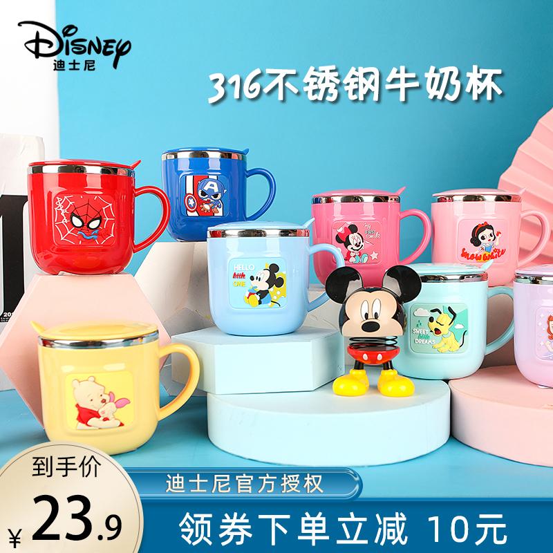 迪士尼儿童喝水杯家用不锈钢宝宝牛奶杯带刻度幼儿园学饮杯带盖