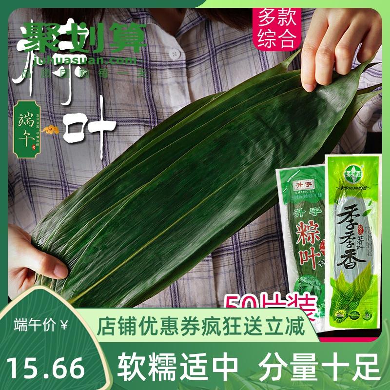 50端午节装粽叶真空野生新鲜箬叶烘焙片装竹叶原料粽子叶粽子