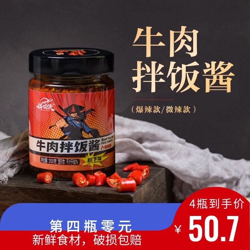 拌饭侠牛肉香菇莲藕暴下饭拌饭酱
