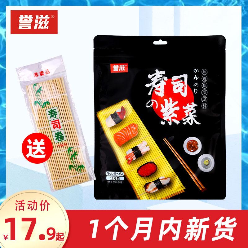 誉滋 寿司紫菜专用海苔大片包饭专用材料模具商用72张送卷帘套装