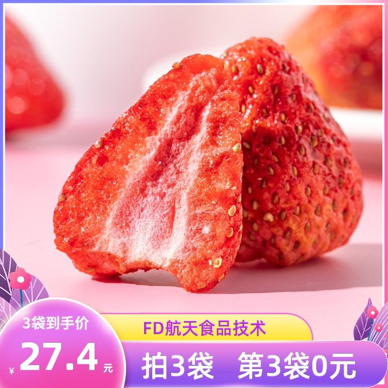 鲜以美fd网红冻干草莓干雪花酥专用整颗烘焙水果脆小包装孕妇儿童