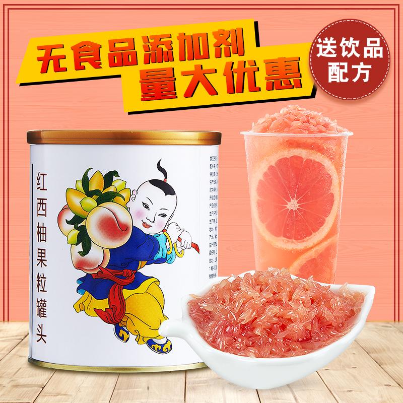 广喜果酱红西柚果粒罐头红葡萄柚颗粒果肉果酱水果茶杨枝甘露原料
