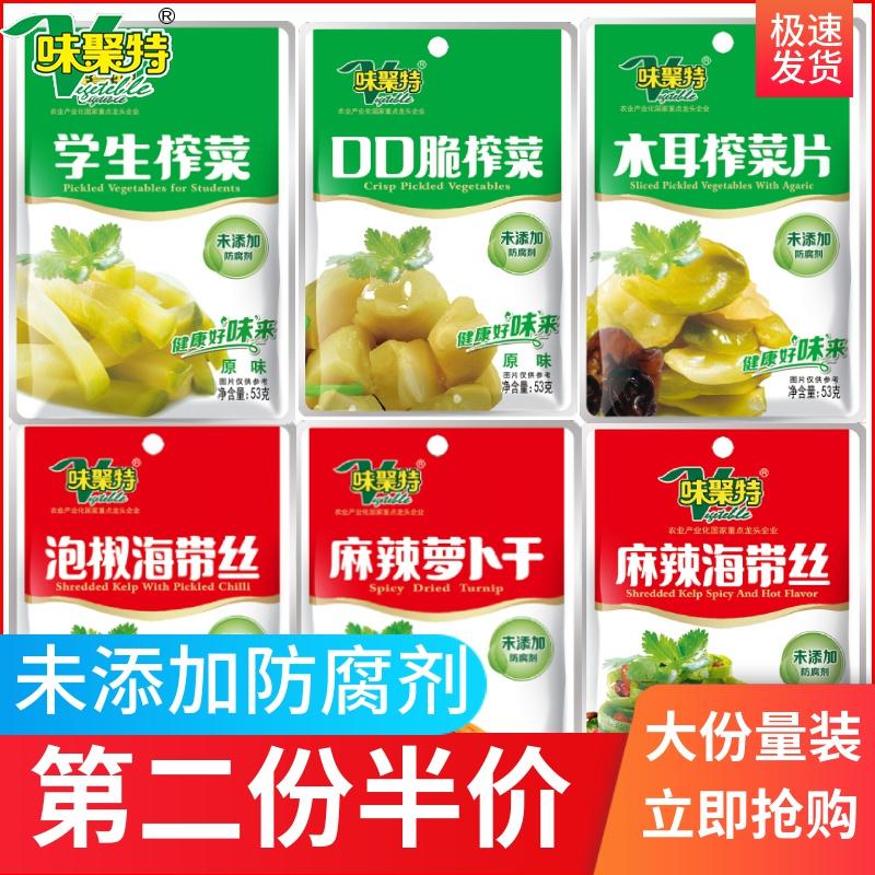 味聚特麻辣泡椒海带丝萝卜干木耳学生榨菜小包装脆口榨菜四川泡菜