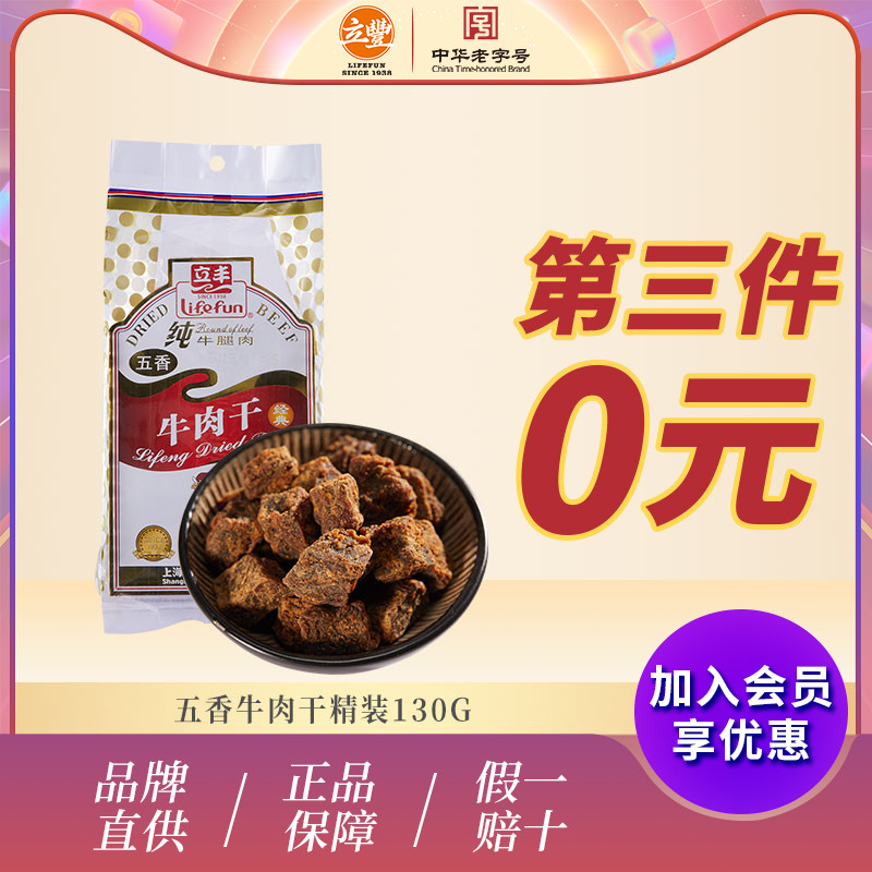 Lifefun / Lifeng beef jerky hardcover 130g five flavor Shanghai Lifeng food beef granules China time honored brand