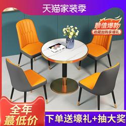 简约洽谈桌椅组合商务酒店休息区接待桌轻奢圆形休闲售楼处洽谈桌