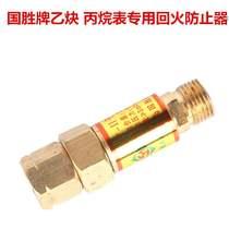 火器回火回火氧气乙炔接表回气管式割炬皮管防止器头阀装置
