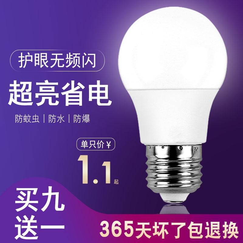 led节能灯泡家用超亮e27螺旋b22使用评测