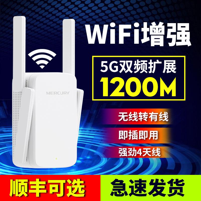 水星千兆双频1200M中继wifi信号扩大器5G无线wf家用穿墙王wi-fi网络加强扩展wife放大路由器waifai接收增强器