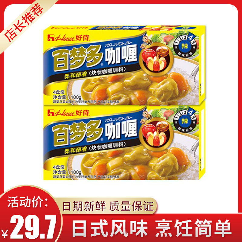 Haoshi baimengduo curry block 100g * 3 boxes of Japanese instant yellow curry block sauce