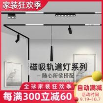 简杰磁吸轨道灯嵌入式led射灯服装店铺家用无主灯照明装客厅商用