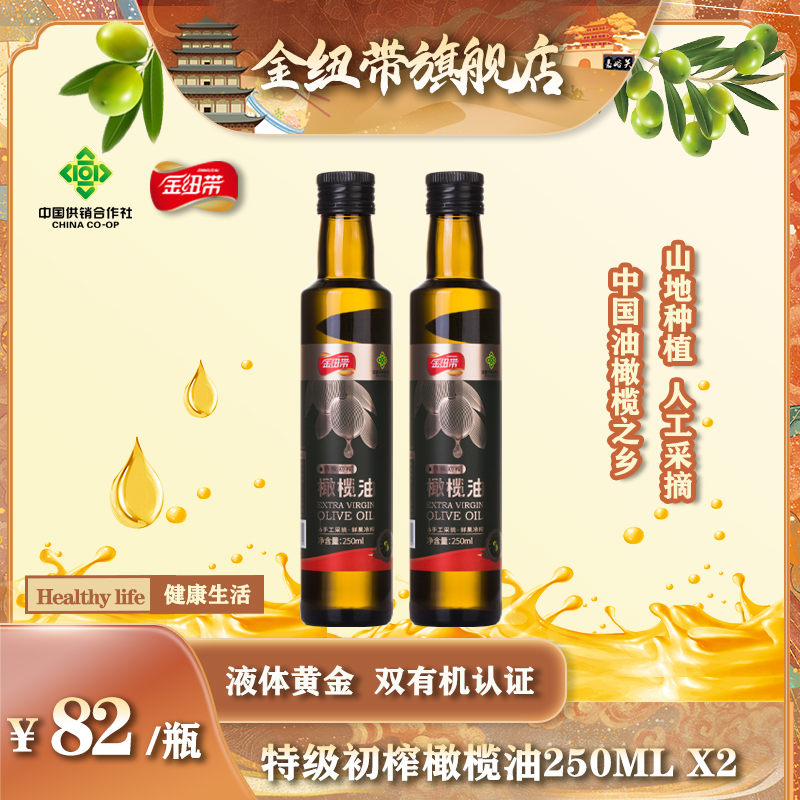 Extra virgin olive oil baby food mother edible oil low fat fitness gold link Longnan Wudu