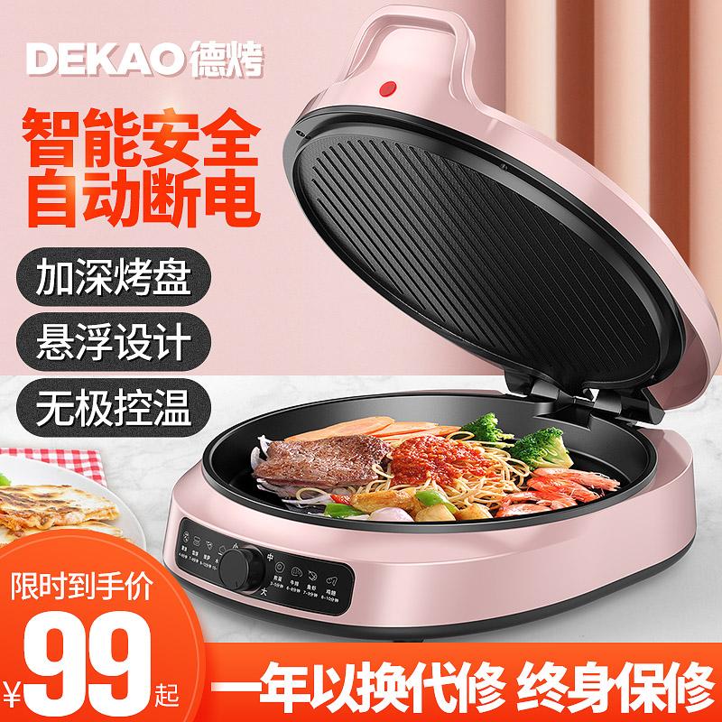 德烤正品电饼铛家用双面加热烤肉机