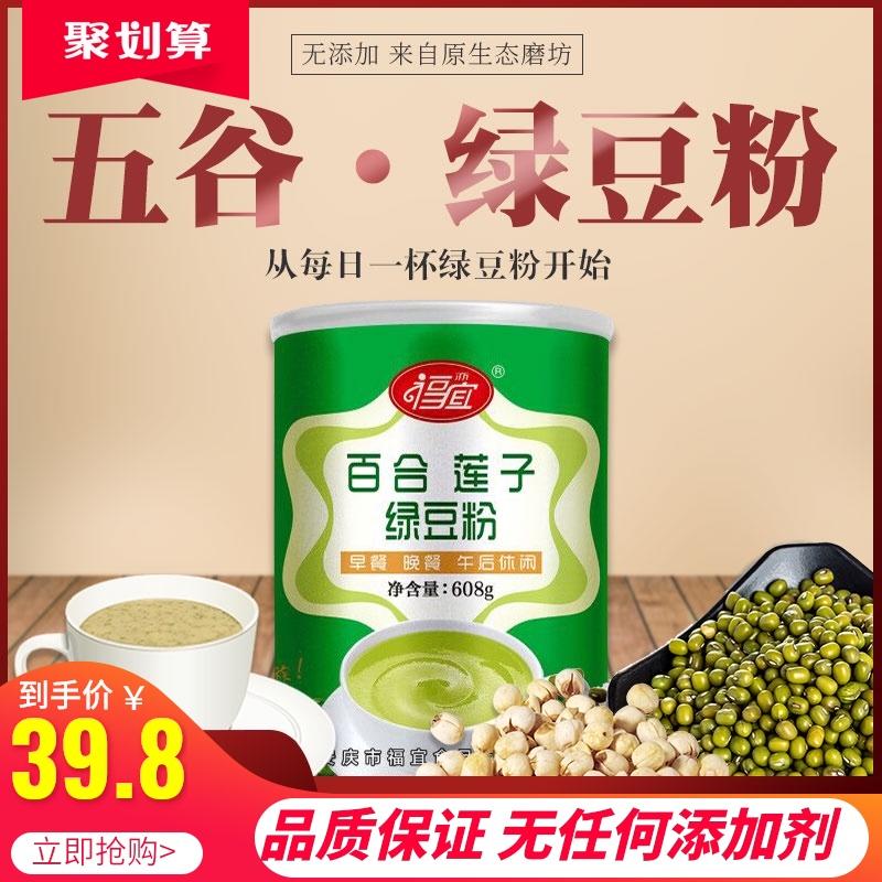 福宜百合莲子绿豆粉食用即食代冲饮