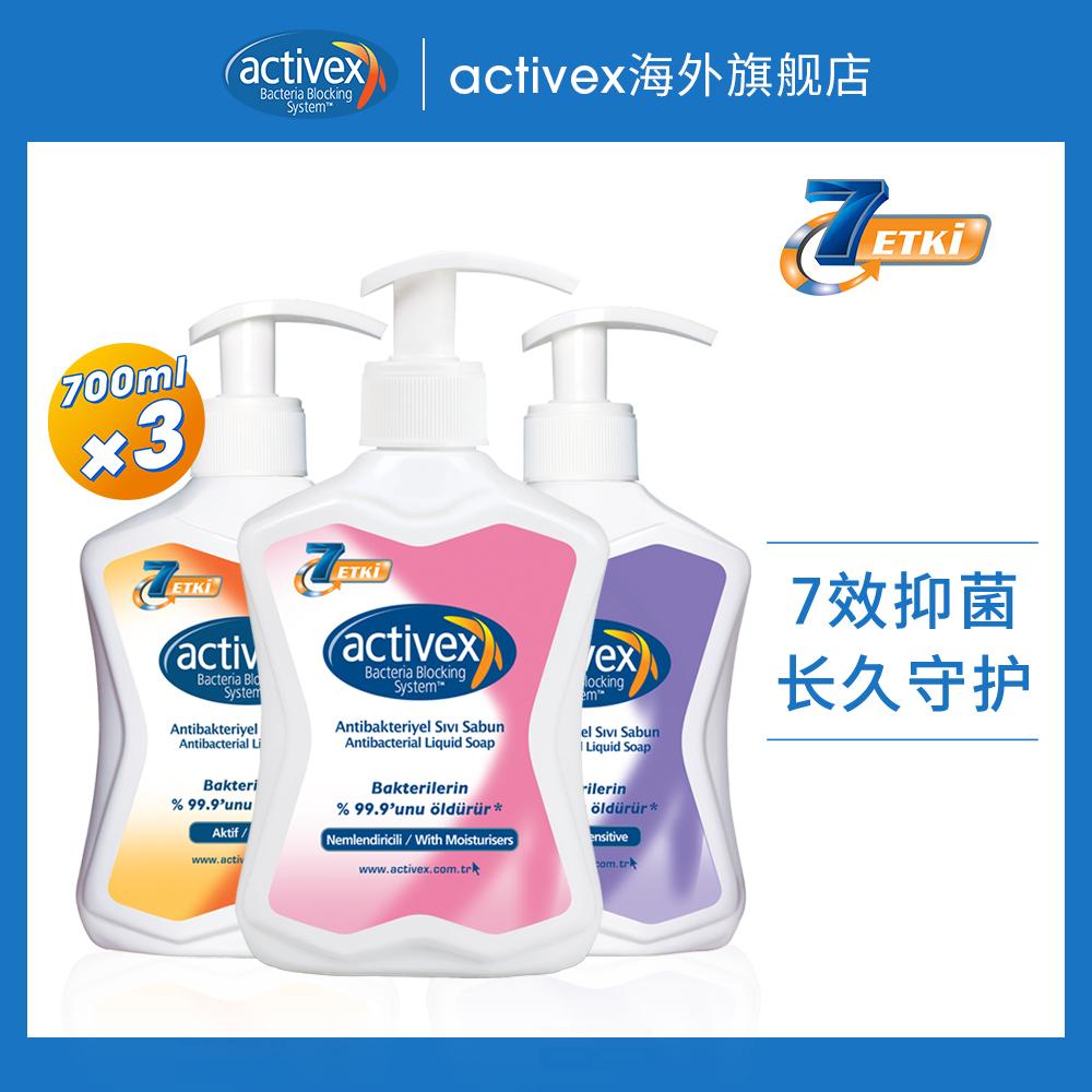 土耳其进口,Activex 家用按压式抑菌洗手液 700ml*3瓶史低
