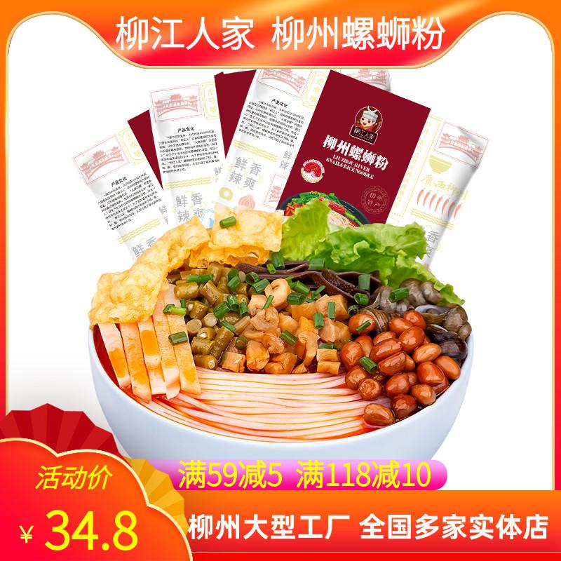 柳江人家柳州螺蛳粉3袋装 广西特产螺丝粉丝速食方便面米线螺狮粉