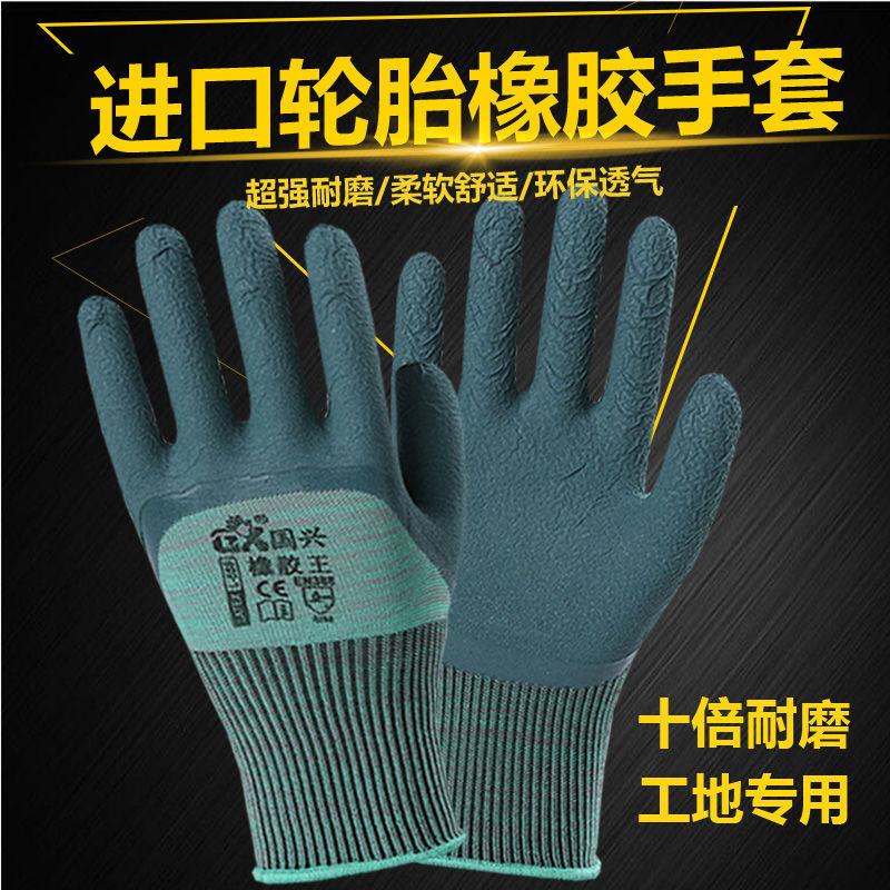中國代購|中國批發-ibuy99|手套|(-双)轮胎橡胶劳保手套耐磨防滑柔软透气建筑工地防护发泡手套
