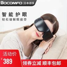 日本颂孚眼部按摩器热敷智能护眼仪缓解疲劳按摩眼睛去黑眼圈眼袋
