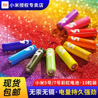 小米彩虹电池5号7号碱性干电池五号儿童玩具汽车电池批发鼠标遥控器家用空调电视闹钟小号电池1.5V官方旗舰