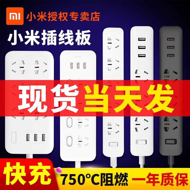 小米插线板智能电源插座插排带USB独立开关多功能家用长线接线版36.9元