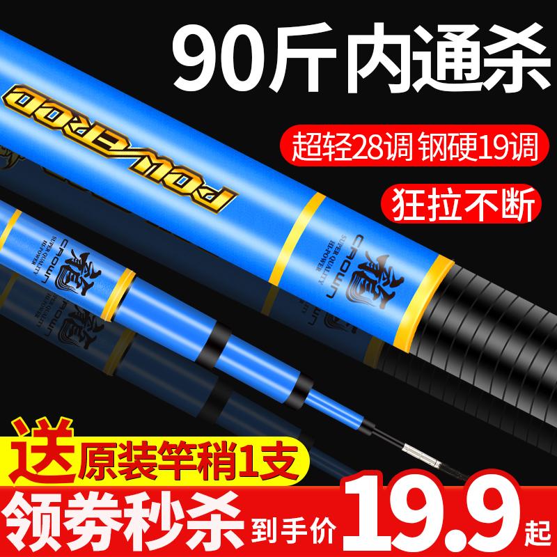 擒水龍品牌釣魚竿五大最的超輕超硬19調碳素十大手竿正品臺釣鯉竿