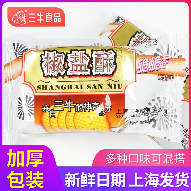 上海三牛椒盐酥饼干奶心酥香葱皇3斤散装整箱办公室零食咸味饼干