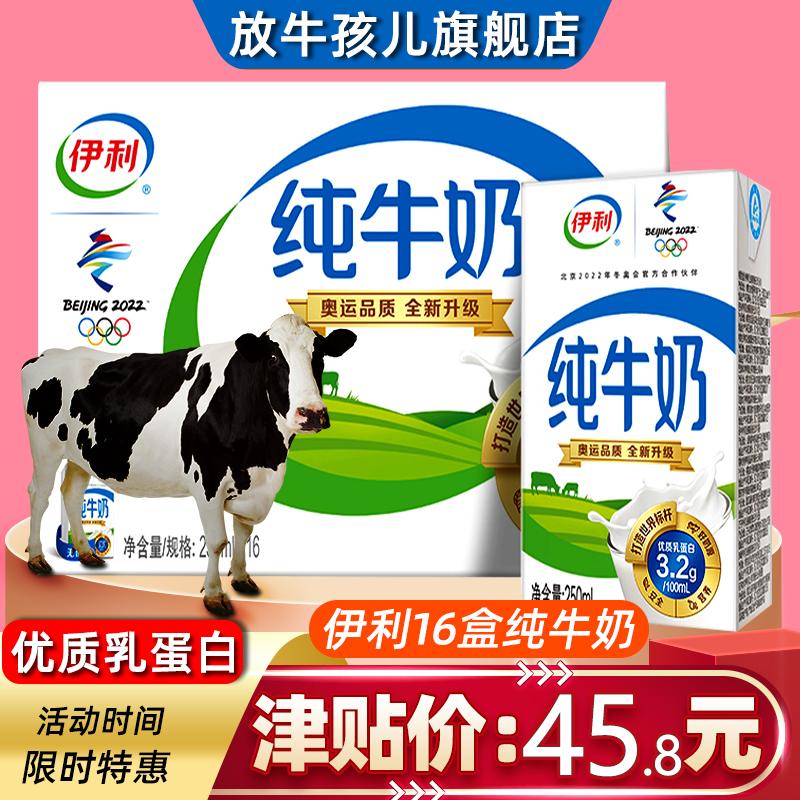 【7月产】伊利250ml*16盒纯牛奶