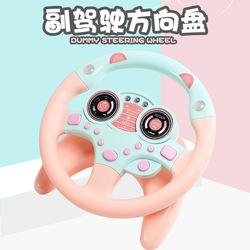 抖音同款网红汽车副驾驶方向盘玩具模拟器仿真女朋友车载儿童游戏