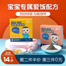 芽芽乐宝宝辅食添加调味料核桃虾皮芝麻猪肝粉婴儿幼儿海苔拌饭料