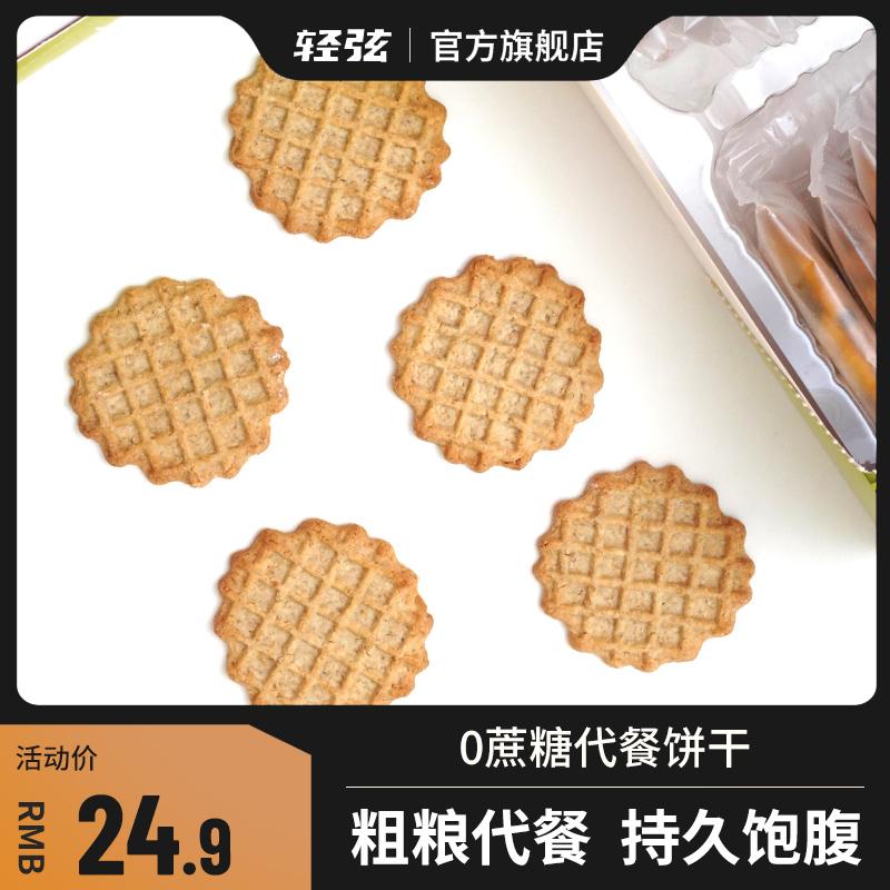 代餐藜麦粗粮高蛋白低0华夫饼干