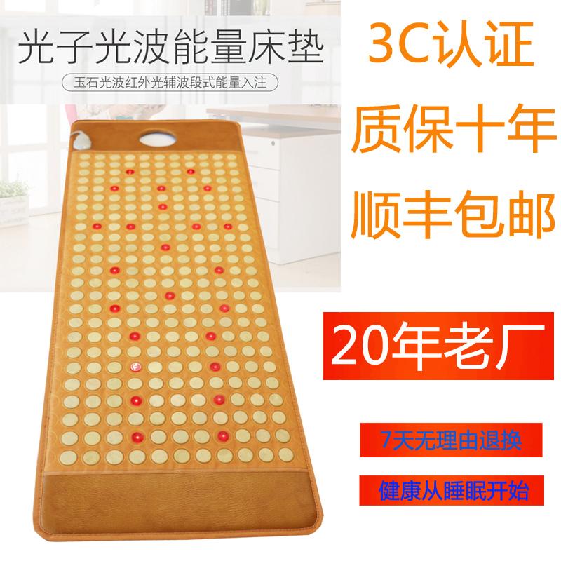 瑶美玉石床垫负离子远红外光子超长波能量床垫温热理疗保健电加热