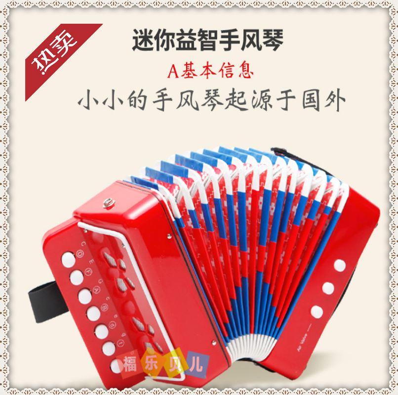 益智宝宝手风琴迷你小型家用演出学生礼物启蒙琴男孩按键兴趣小孩