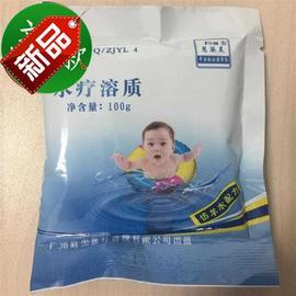 婴儿水疗溶质洗澡游泳e保护皮肤a仿制羊水g婴儿游泳水溶质
