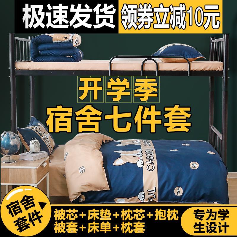 タオバオ仕入れ代行-ibuy99|床上用品|.被子四件套被褥套装被套床单人学生宿舍三件套床上用品六件七件