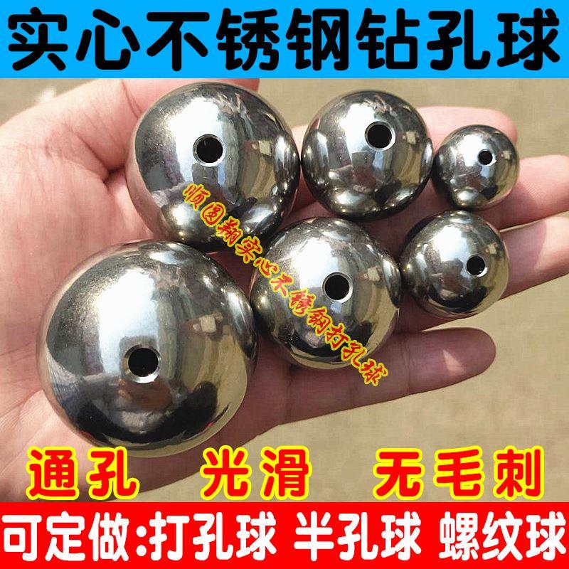 打孔钢球钻孔钢球带孔钢珠实心不锈钢球通孔球穿孔球光滑带眼圆球