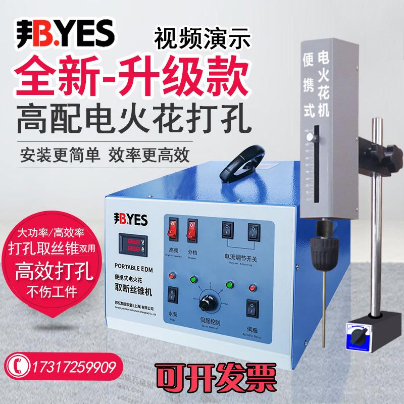 便捷式取断丝锥机取断螺丝电脉冲穿孔机电火花打孔机高频脉冲现货