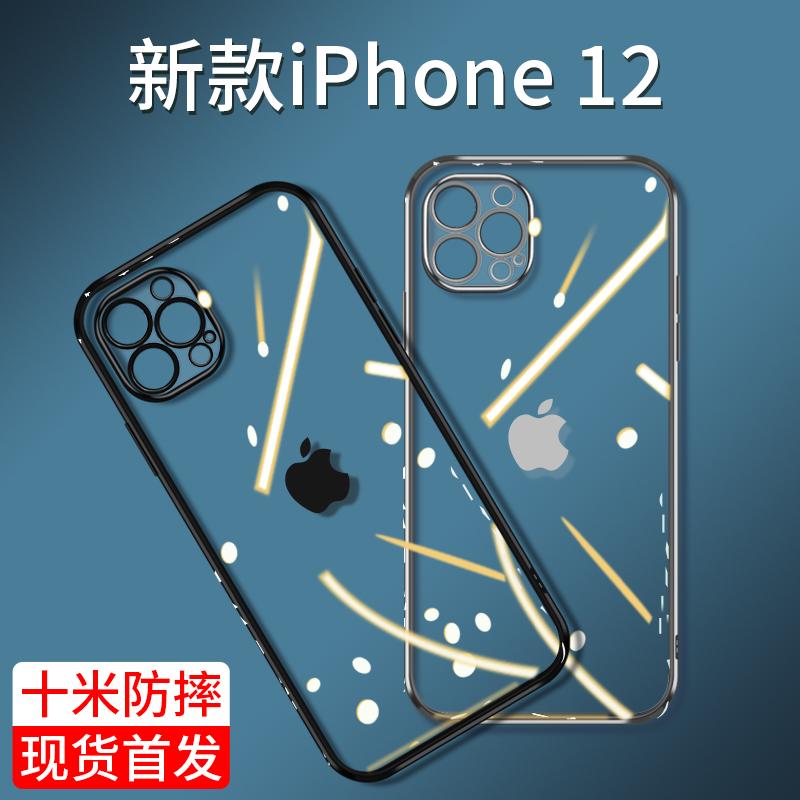 iPhone12手机壳苹果12Pro透明超薄防摔适用于新款12ProMax全包硅胶软壳12mini摄像镜头保护气囊电镀ip保护套